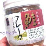 青森は津軽海峡産の鮭を使った無添加な鮭フレーク